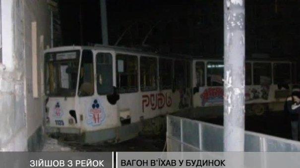 Зловмисника, який вкрав трамвай, досі шукають