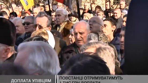 Повстанці отримають тисячу гривень доплати до пенсії