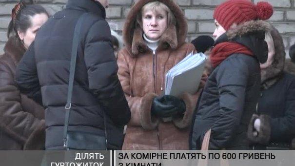 """Гуртожиток на Білоцерківській воює з заводом """"Іскра"""""""
