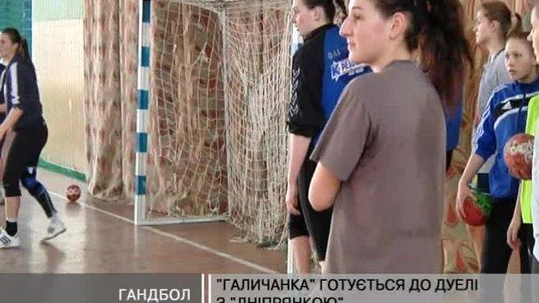 """""""Галичанка"""" готується до найважливіших матчів сезону"""