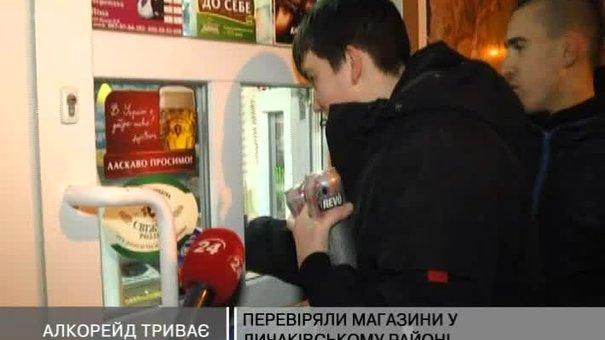 Активісти провели алкорейд у Личаківському районі
