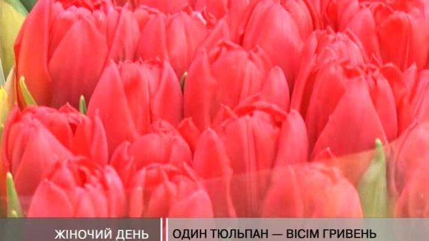 За букет на 8-ме березня продавці хочуть від 30-ти до тисячі гривень