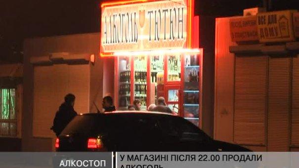 """""""Алкостоп"""" знову знайшов порушення в продажі алкогольних напоїв"""