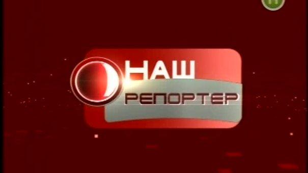 """""""Наш репортер"""" за 14 березня"""