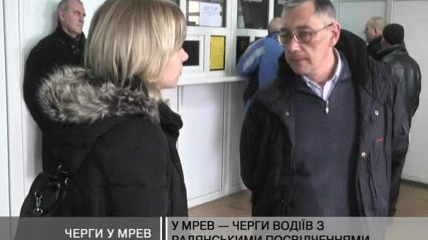 У МРЕВ - черги водіїв з радянськими посвідченнями
