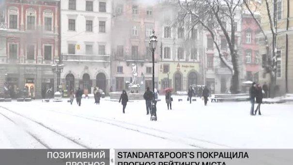 Standart & Poor's покращило рейтинг Львова