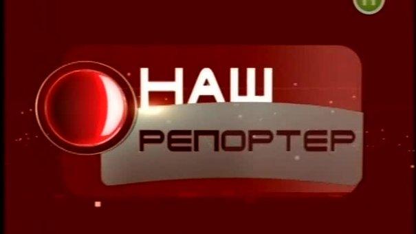 """""""Наш репортер"""" за 15 березня"""