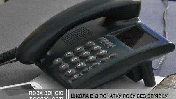 Львівські школи відключають від телефонного зв'язку та Інтернету