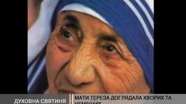 Мощі блаженної Матері Терези привезли до Львова