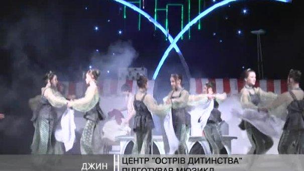 У театрі імені Лесі Українки готують прем'єру мюзиклу