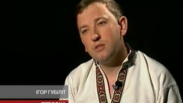 Ігор Губіліт