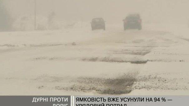 """""""Укравтодор"""" прозвітував - трасу Львів-Тернопіль полагодили"""