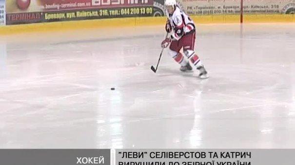 """Двох """"левів"""" викликали до збірної України"""