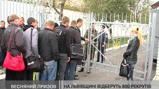 На Львівщині цієї весни відберуть 800 рекрутів