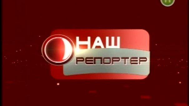 """""""Наш репортер"""" за 22 березня"""