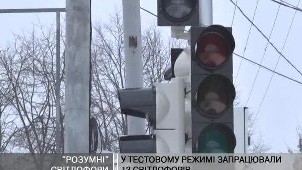 У Львові побільшало світлофорів, які самі регулюють свою роботу