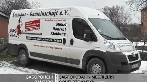 Гуманітарну допомогу для громадських організацій затримали на кордоні