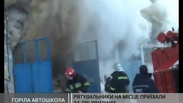 Пожежа в автошколі знищила 3 автівки