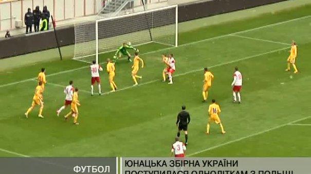 Юнацька збірна України з футболу поступилася одноліткам з Польщі