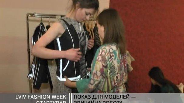 Lviv Fashion Week збере більше 30 дизайнерів з України, Польщі та Росії