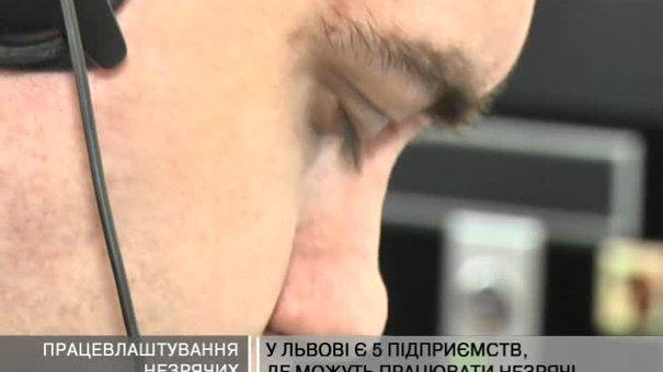 Львівські підприємства дискримінують незрячих