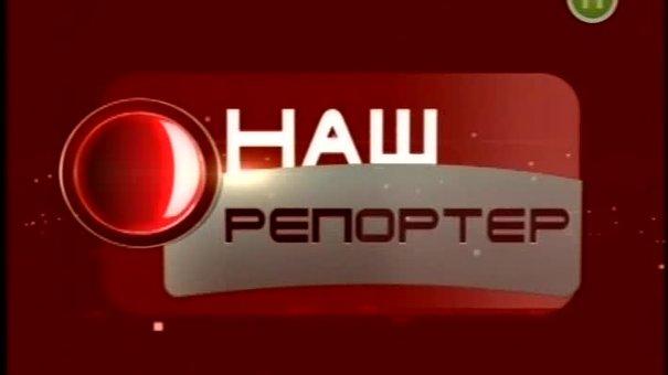 """""""Наш репортер"""" за 28 березня"""