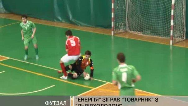 """""""Енергія"""" зіграє з """"Львівхолодом"""""""