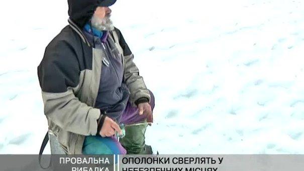Рибалки бурлять ополонки у небезпечних місцях