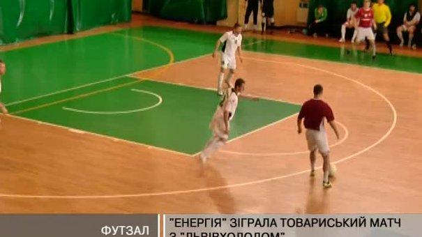 """""""Енергія"""" зіграла товариський матч з """"Львівхолодом"""""""