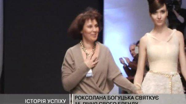 Роксолана Богуцька святкує 15-річчя свого бренду