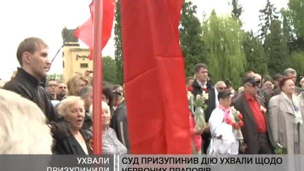 Червоні прапори девятого травня у Львові будуть