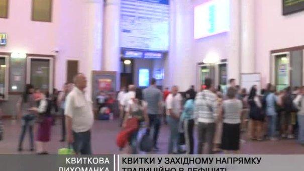 На свята на залізничному вокзалі величезні черги