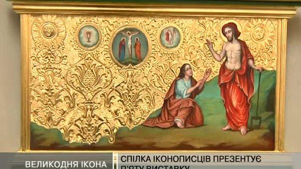 Іконописці створили виставку на тему Великодня