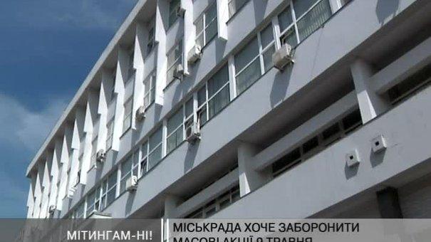 На акції 9 травня у Львові подали 23 заявки