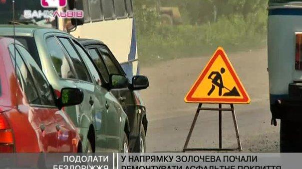 На трасі Львів-Тернопіль почали латати ями