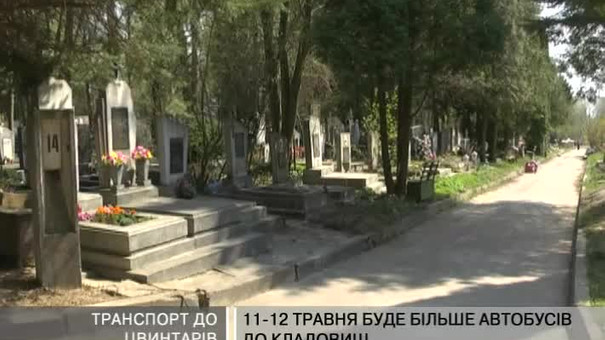 11-12 травня до львівських цвинтарів курсуватиме більше маршруток