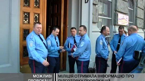 9 травня у Львові можливі провокації