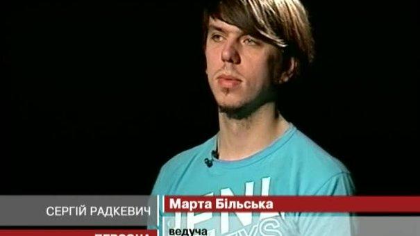 Сергій Радкевич