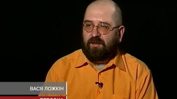 Вася Ложкін