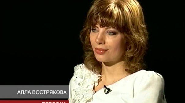 Алла Вострякова