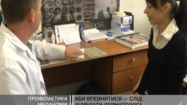 Сьогодні стартував всеукраїнський тиждень профілактики меланоми