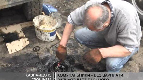 Комунальне господарство Львова залишили без грошей