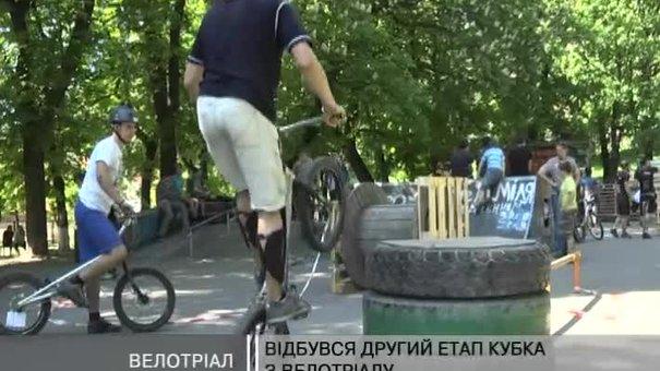У Львові відбувся 2-ий етап кубку з велотріалу