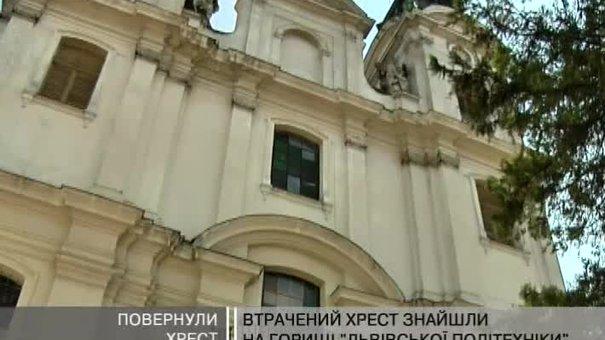 Церкві Марії Магдалини повернули хрест