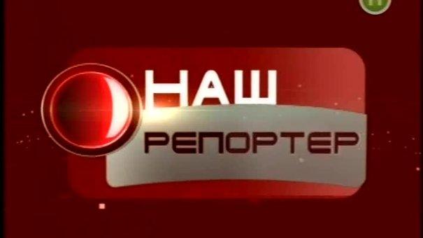 """""""Наш репортер"""" за 14 травня"""