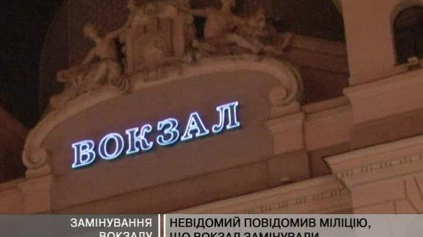 Вчора на львівському вокзалі була фальшива тривога
