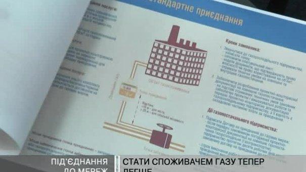 Процедуру приєднання до газових мереж суттєво спростили