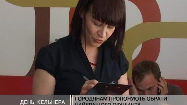 У Львові відзначатимуть День кельнера
