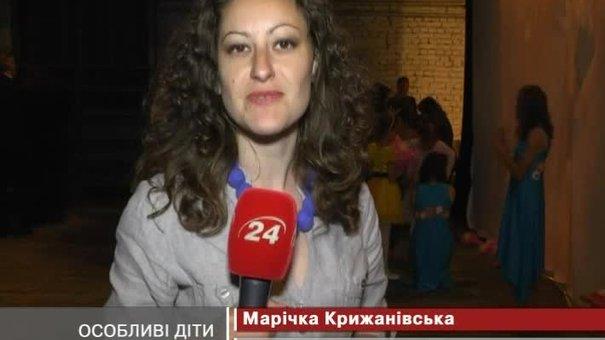Львів започаткує фестиваль для дітей з особливими потребами