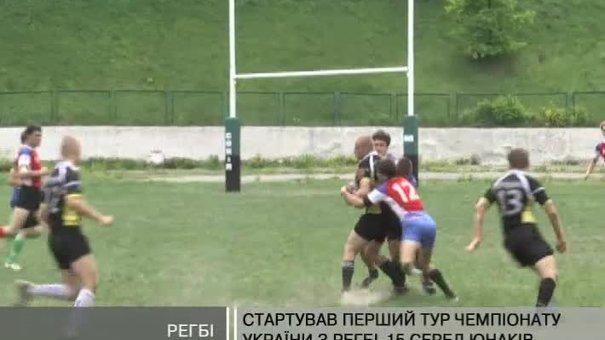 У Львові стартував 1-ий тур чемпіонату України з регбі
